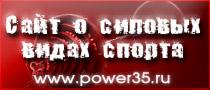 Силовые виды спорта: пауэрлифтинг, русский жим, бодибилдинг, армспорт и армлифтинг в Вологодской области